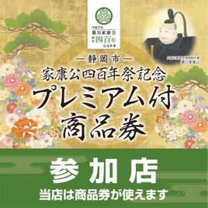家康公四百年祭記念 プレミアム付商品券