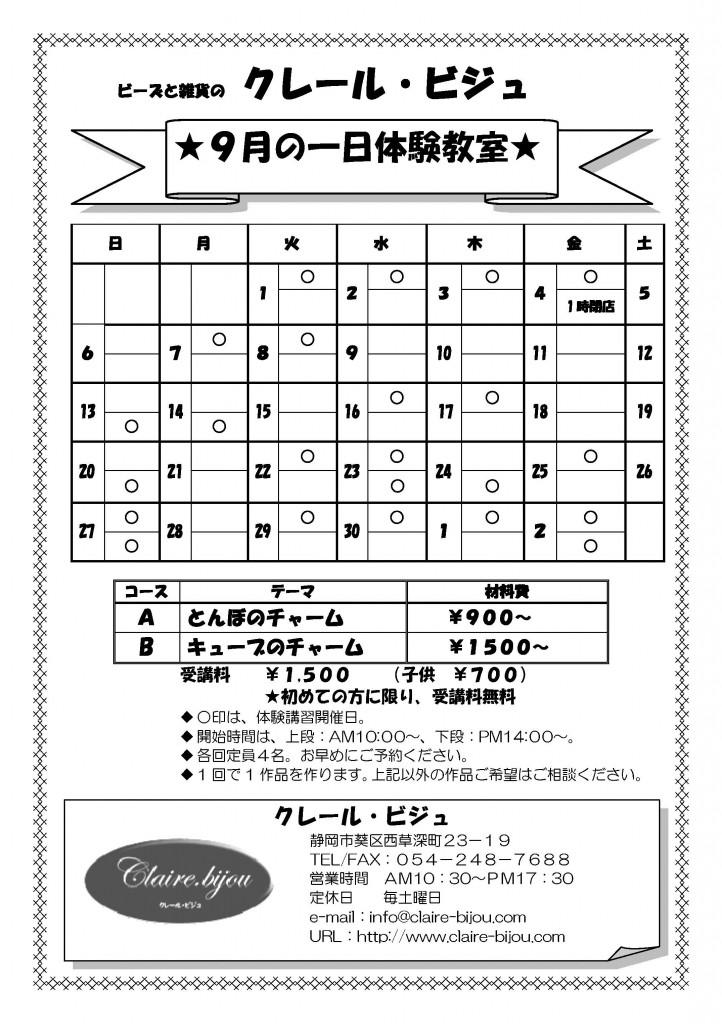 taiken2015-9gt