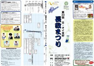 2015年長政祭りパンフレット1