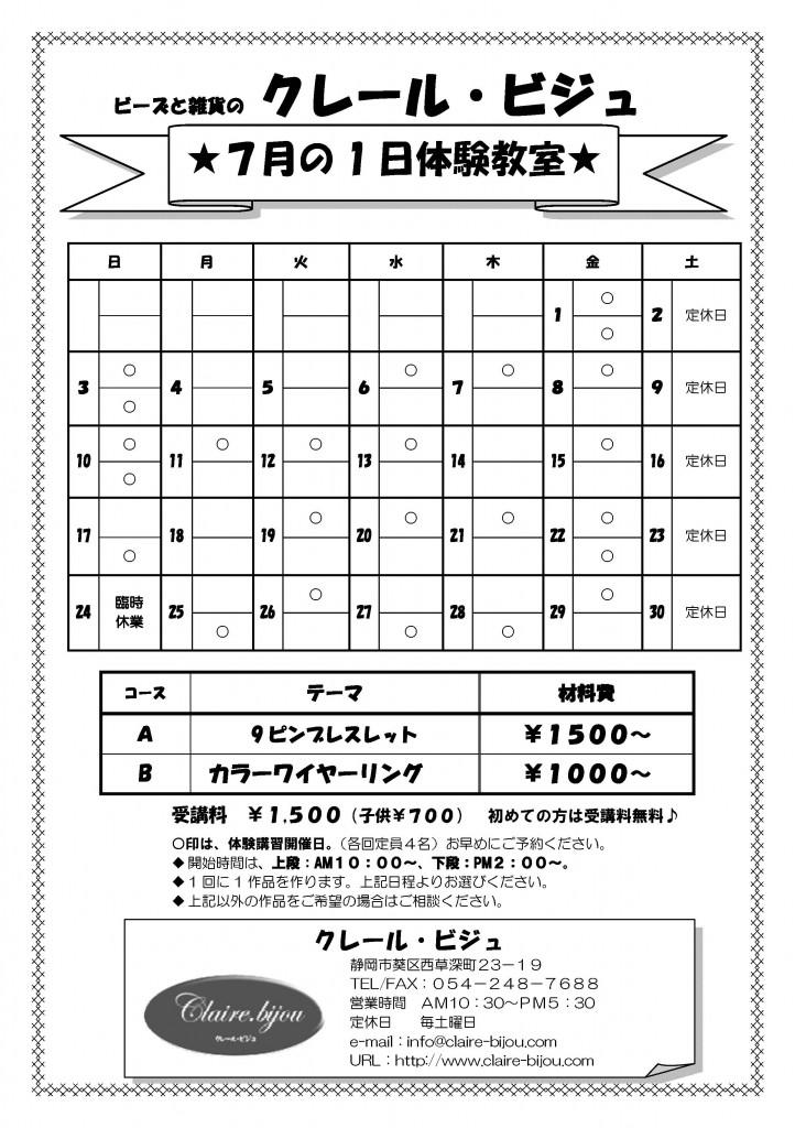 taiken2016-7gt