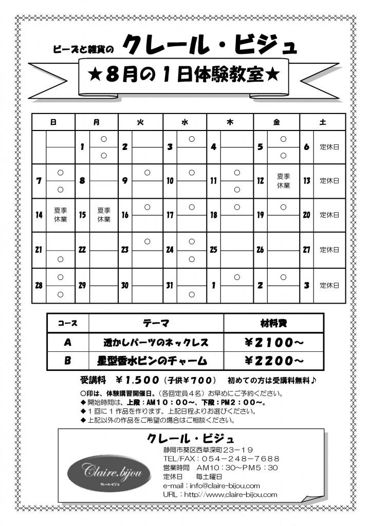 taiken2016-8gt