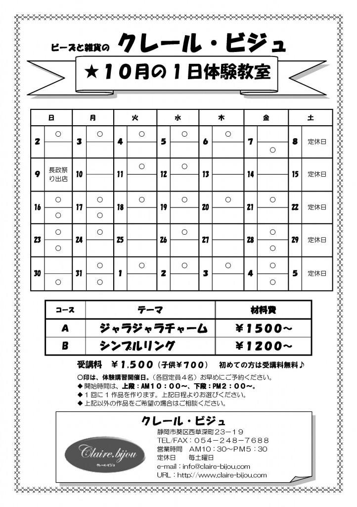 taiken2016-10gt