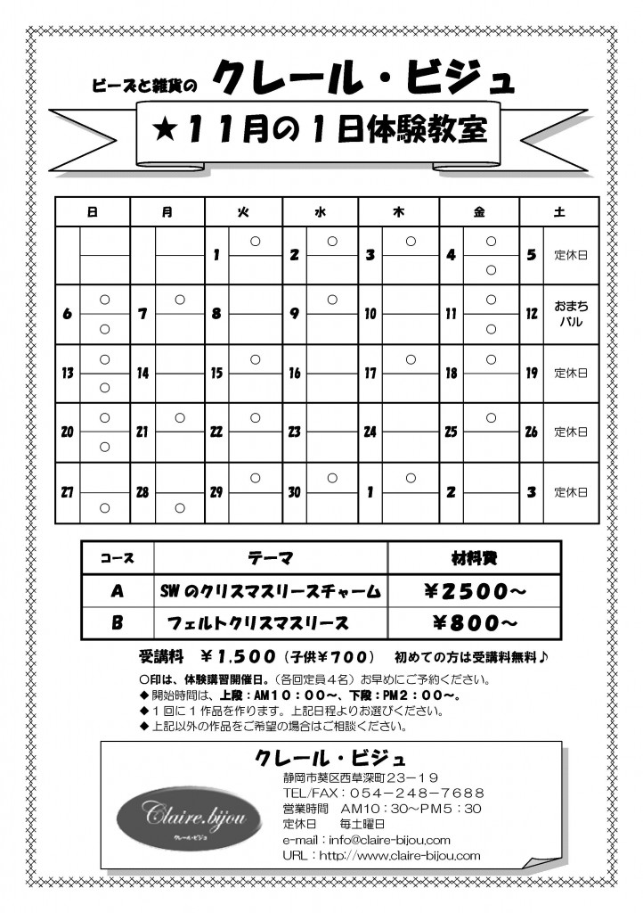 taiken2016-11gt