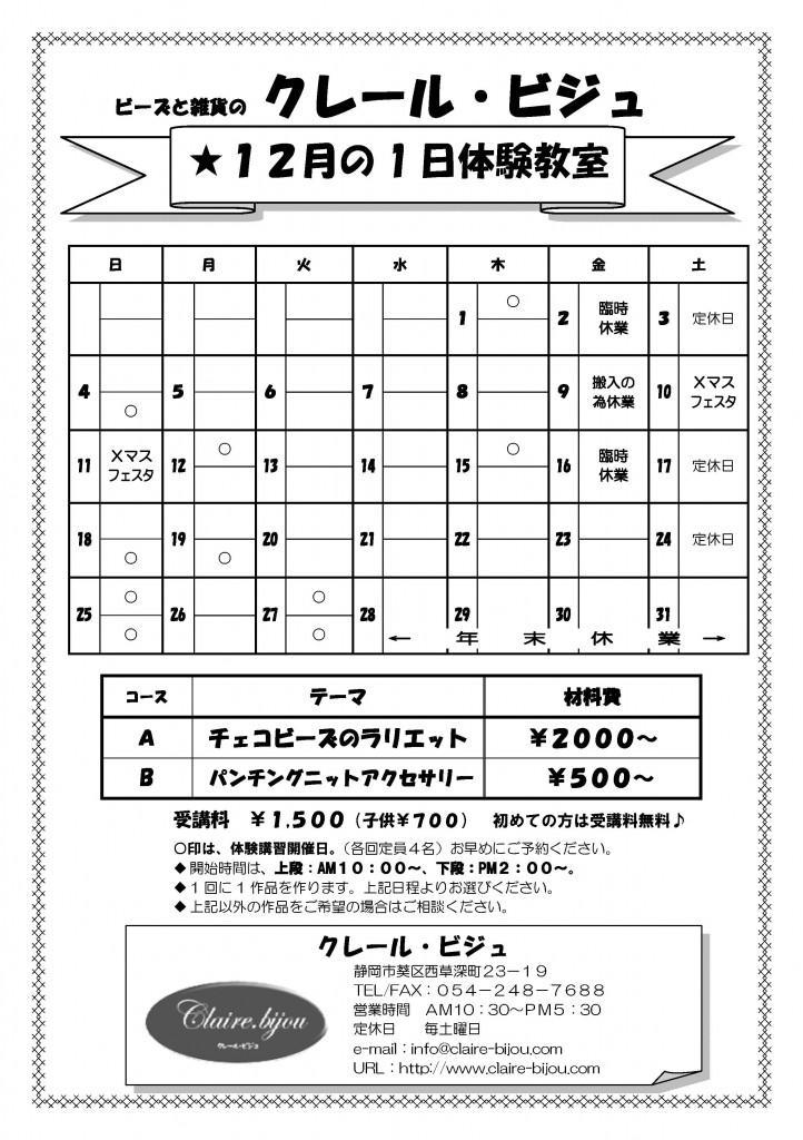 taiken2016-12gt