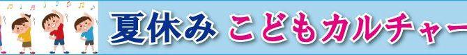 7、8月 SBS学苑1日講座 やります★