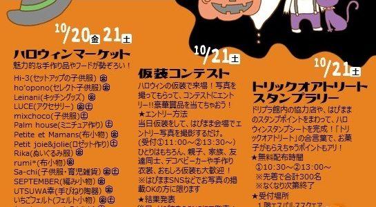 10月20日(金)&21日(土) はぴままハロウィン出店★