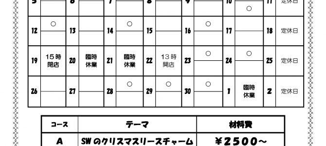 営業時間のお知らせ_11月19-22日