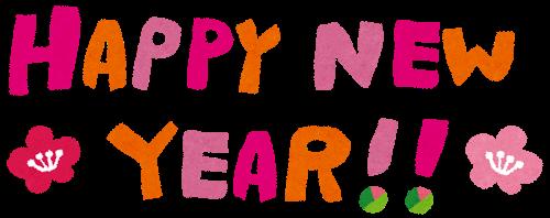明けましておめでとうございます!2018年