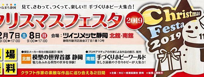 クリスマスフェスタ2019 出店のお知らせ★