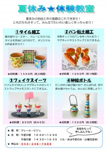 夏休み_体験教室