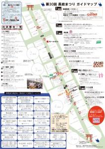 2015年長政祭りパンフレット2(地図)