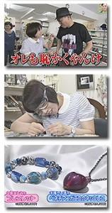 第一テレビ「まるごと」10月2日放送