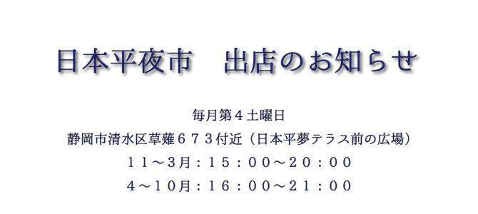 日本平夜市_1月25日★出店のお知らせ