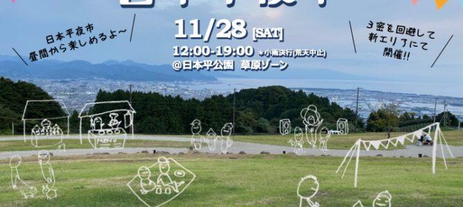 日本平夜市_11月28日★出店のお知らせ