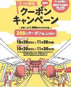 静岡浅間通り商店街『エール静岡 お得なクーポン キャンペーン』参加してます!