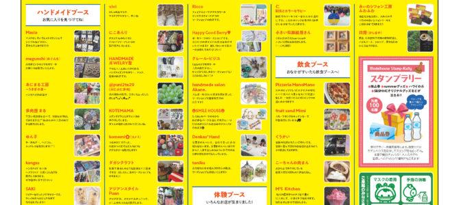 SBS静岡東展示場イベント_2021年7月