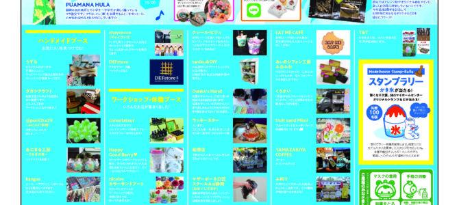 SBS静岡展示場(桃園町)イベント_2021年8月